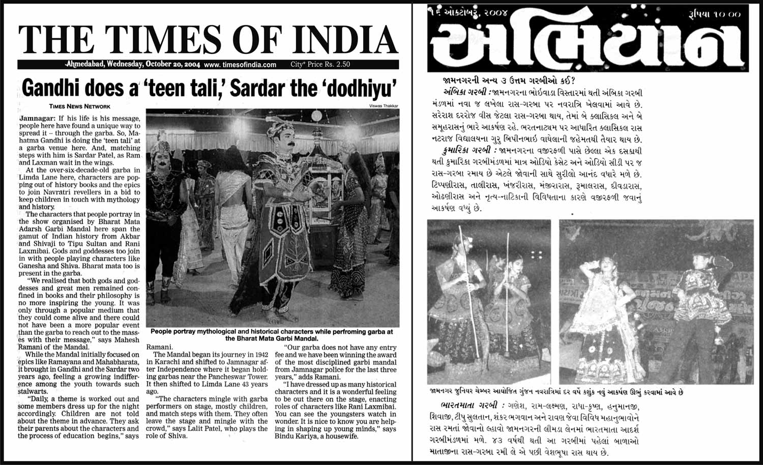 Bharatmata Adarsh Garbi Mandal in Times of India News
